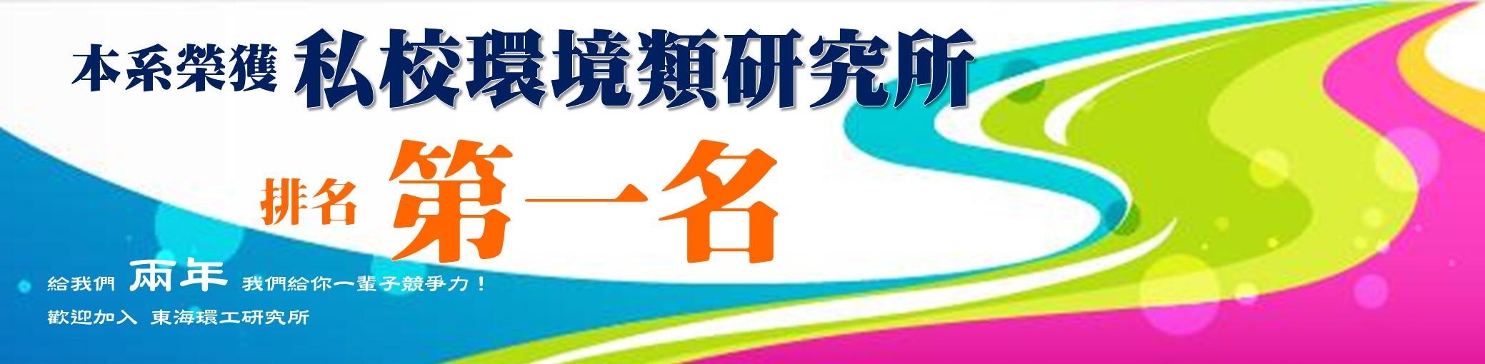 賀本系榮獲私校環境類研究所排名第一名