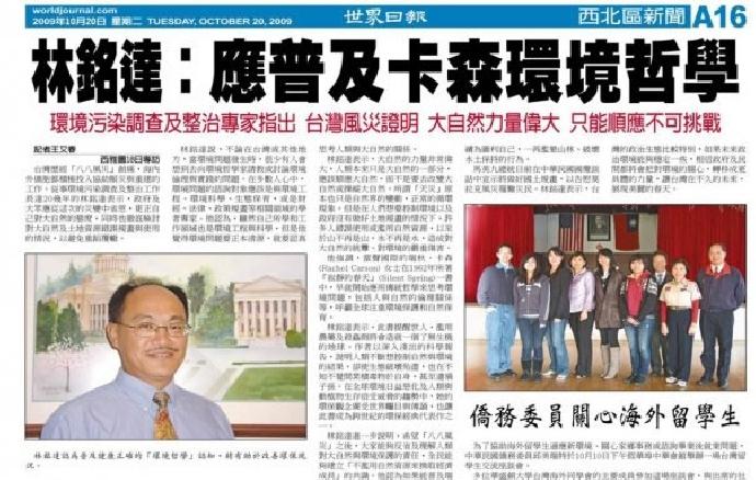 2009-11-02 世界日報專訪---第2屆系友林銘達