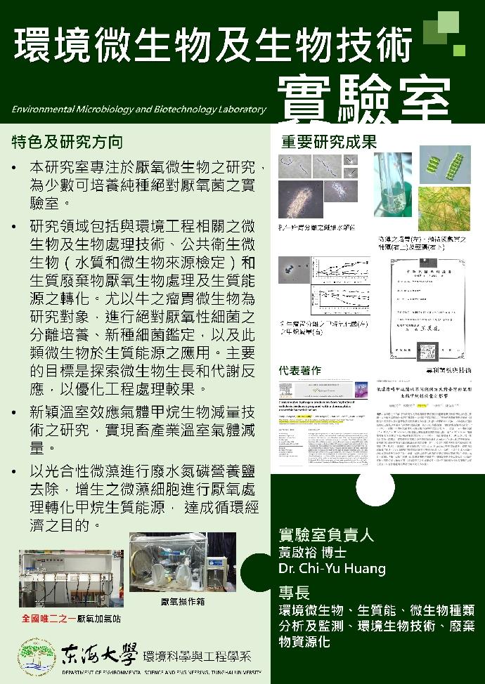 環境微生物及生物技術實驗室