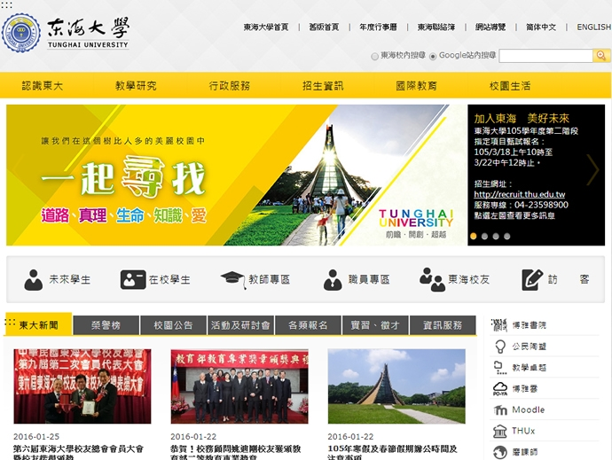 東海大學全球資訊網