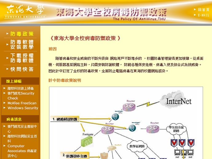 東海大學電腦病毒資訊站