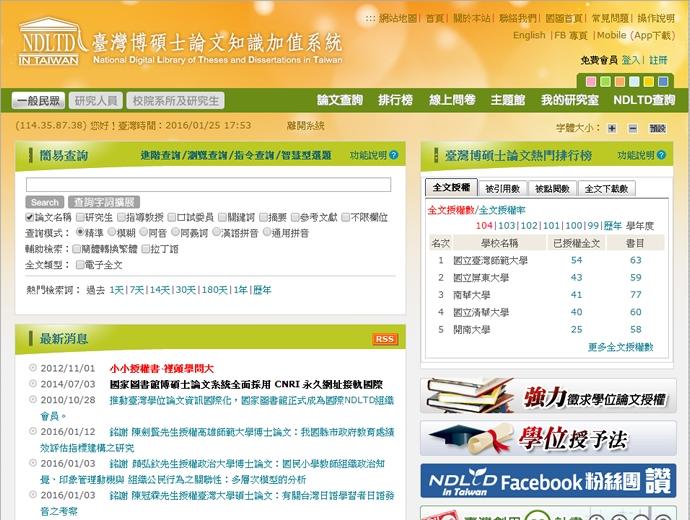 台灣碩博士論文知識加值系統