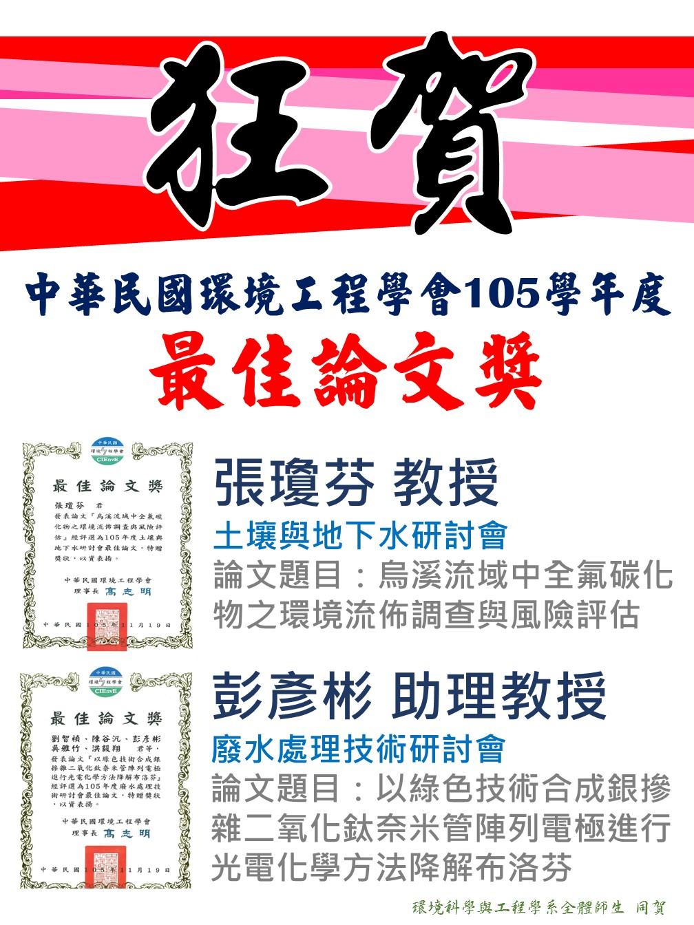 中華民國環境工程學會105學年度最佳論文獎