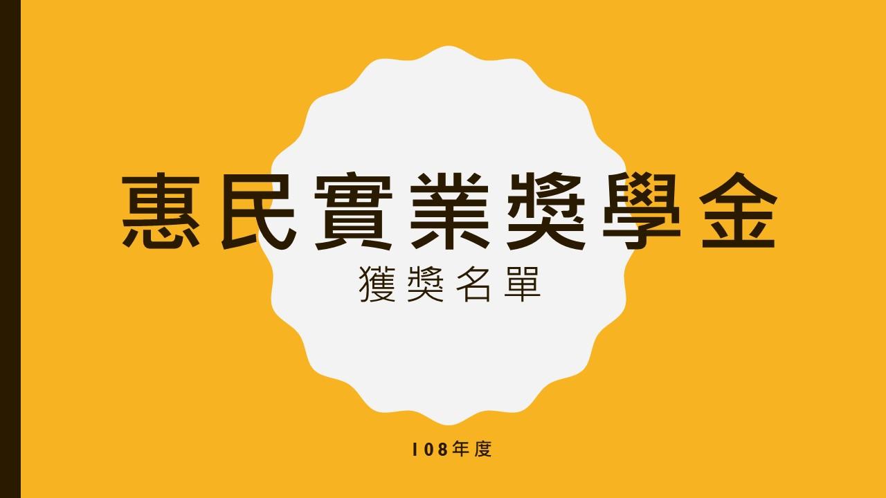 108學年度惠民實業獎學金