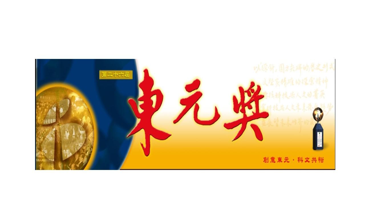 第二十六屆東元獎(發佈日期2019-03-13)