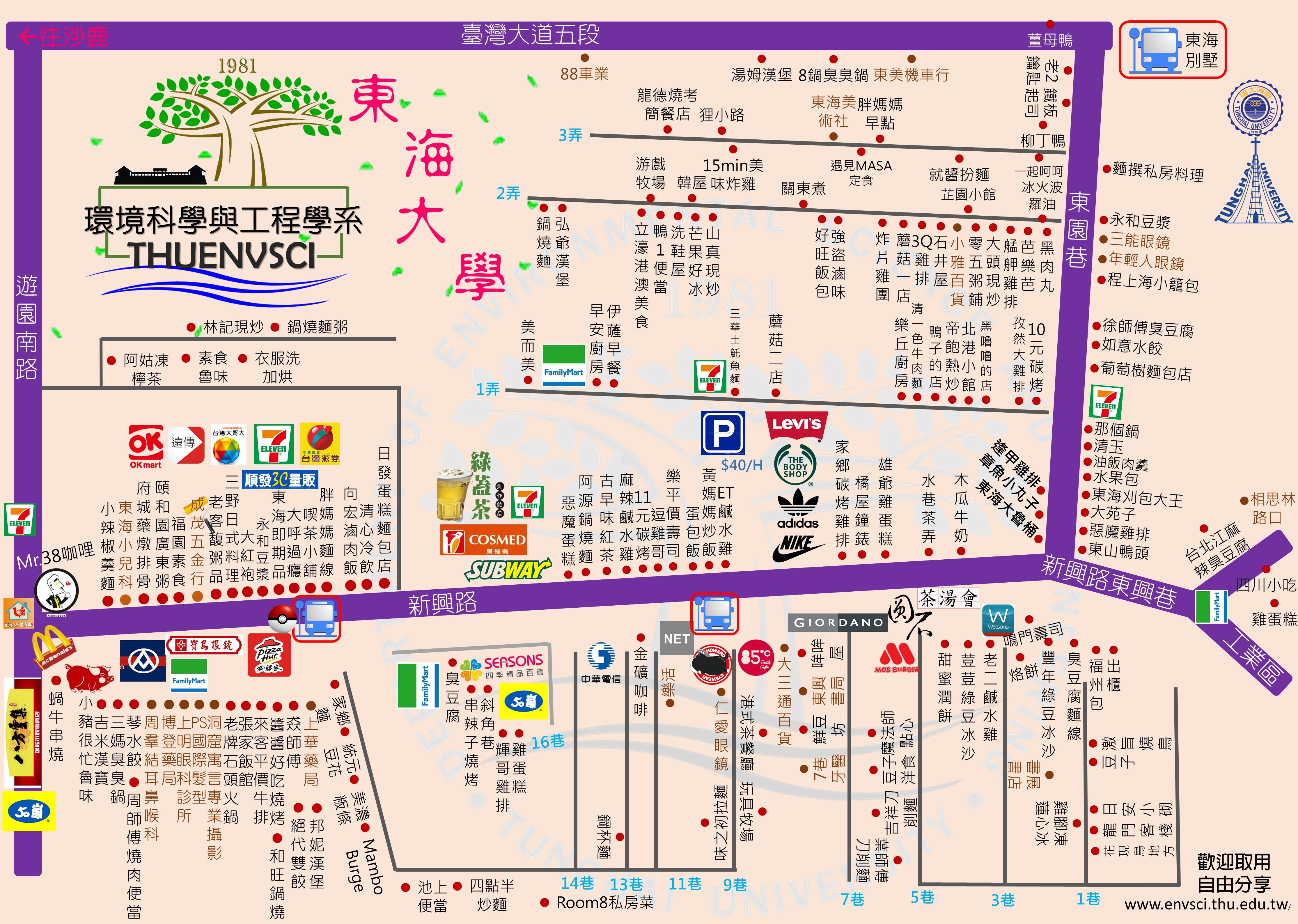 東海別墅美食地圖