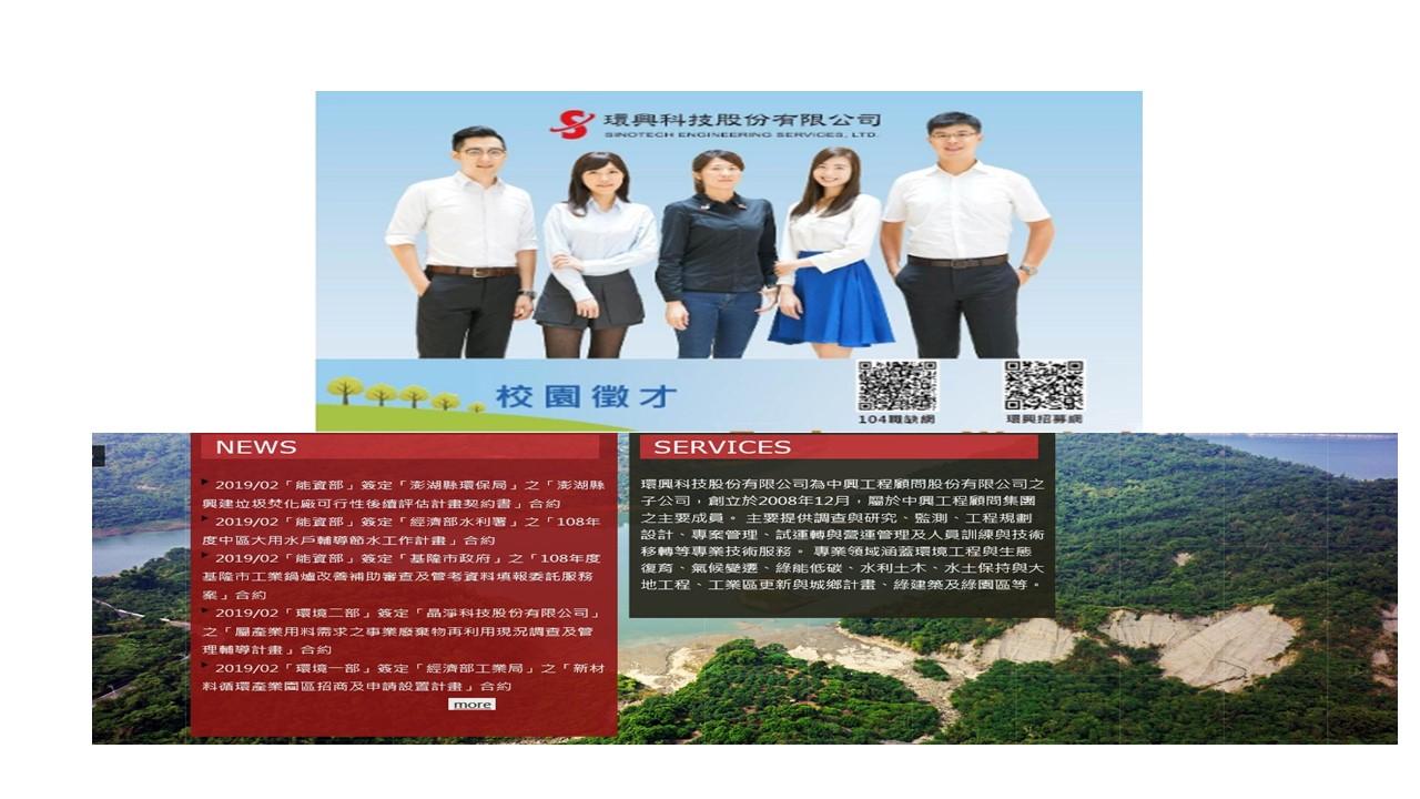 環興科技股份有限公司徵才(發佈日期2019-03-13)