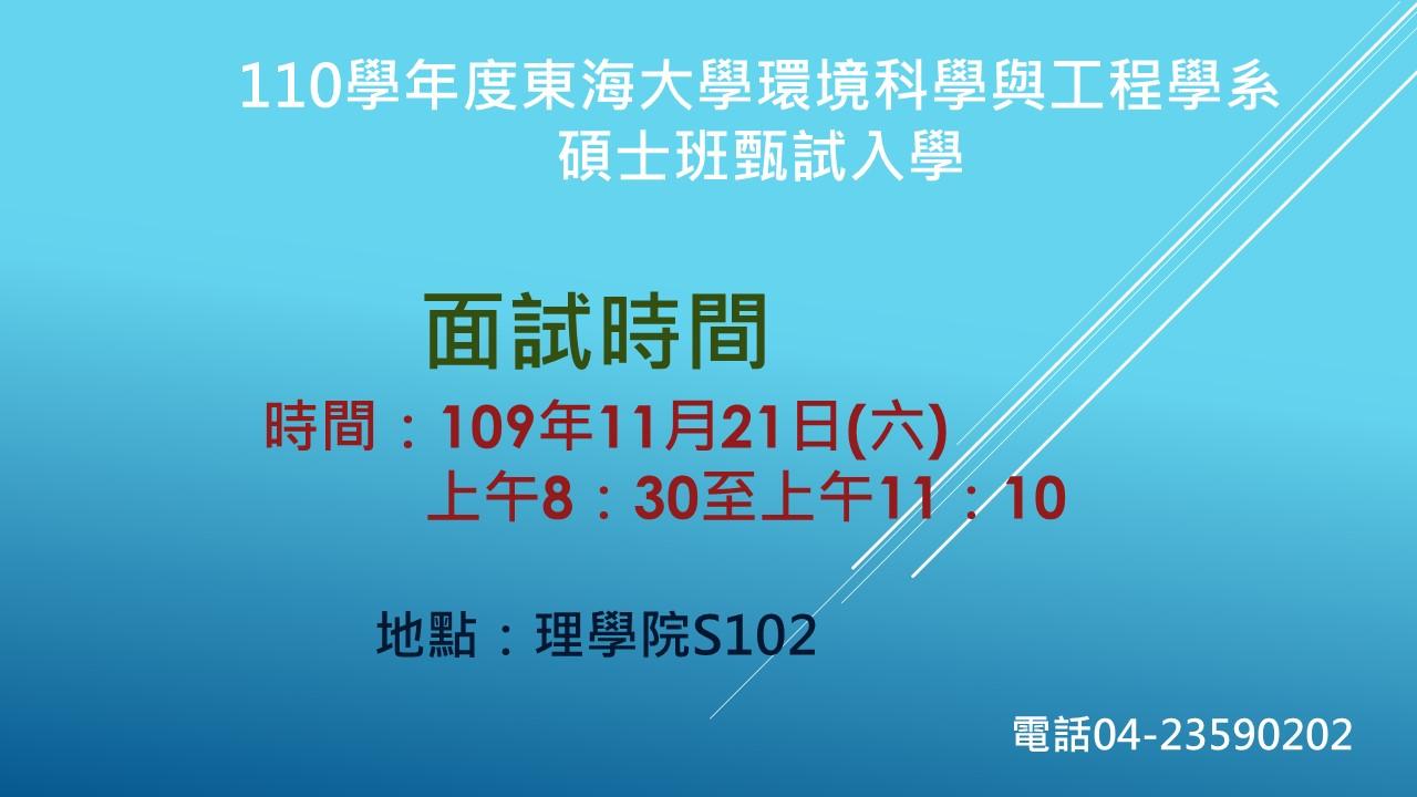 110學年度碩士班甄試入學面試時間(發佈日期:2020-11-11)