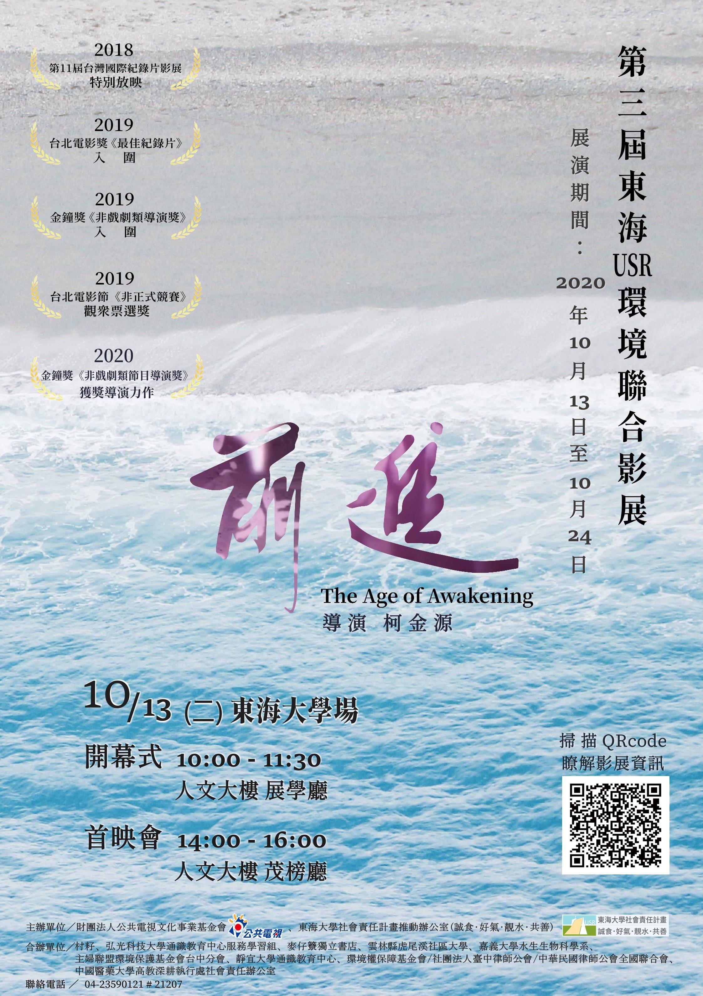 第三屆東海USR環境聯合影展 首映會