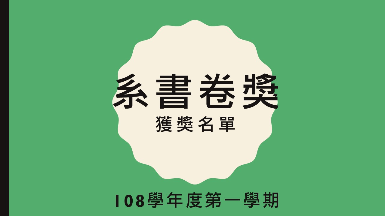 107學年度下學期系書卷獎獲獎名單