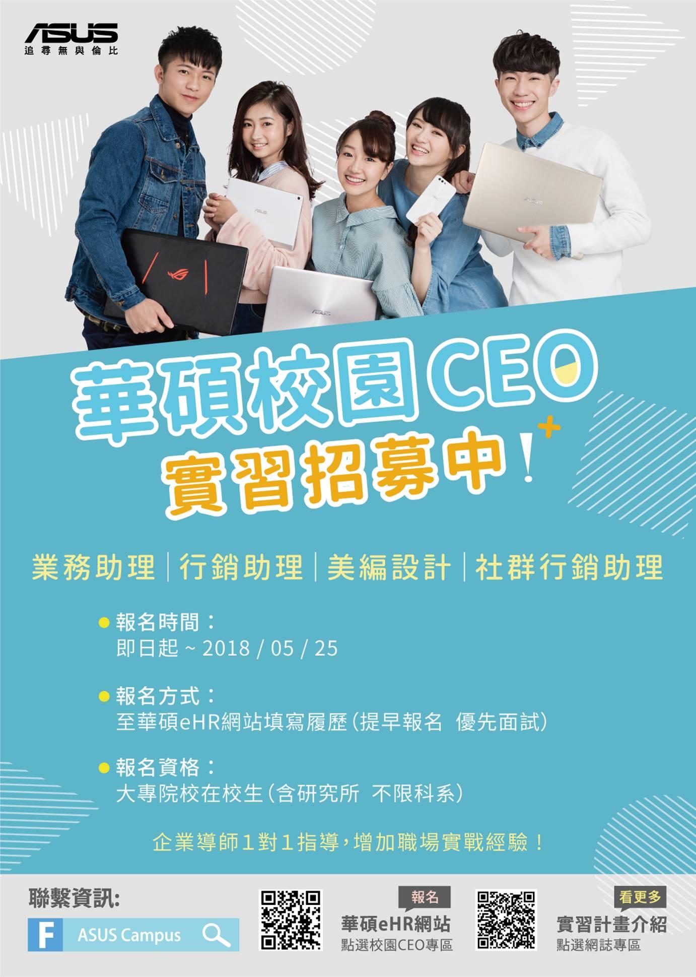2018華碩校園CEO實習計畫,熱烈招募中!