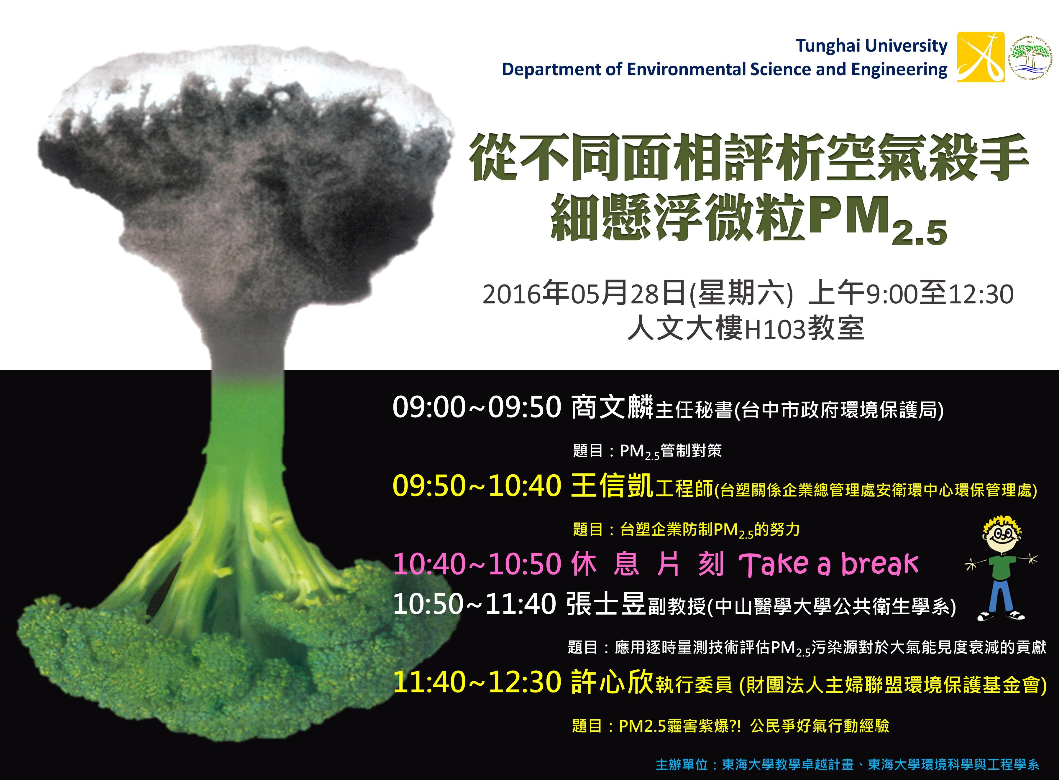 空氣殺手---細懸浮微粒PM2.5座談會