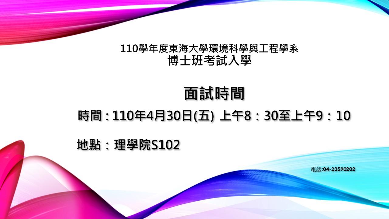 110學年度博士班考試入學面試時間(發佈日期:2021-04-026)