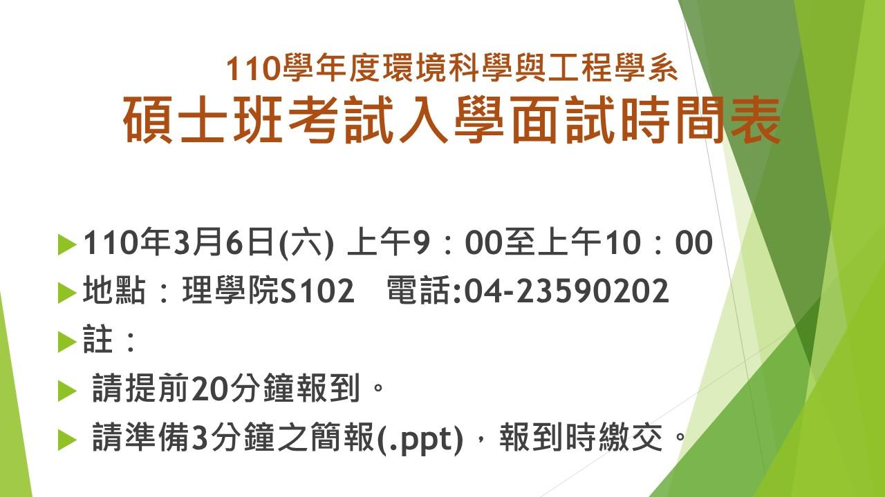 110學年度碩士班考試入學面試時間(發佈日期:2021-03-02)