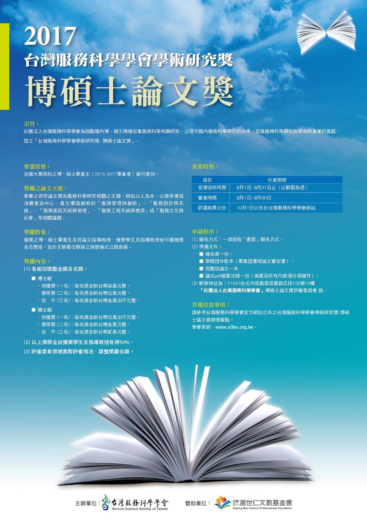 2017台灣服務科學學會學術研究獎