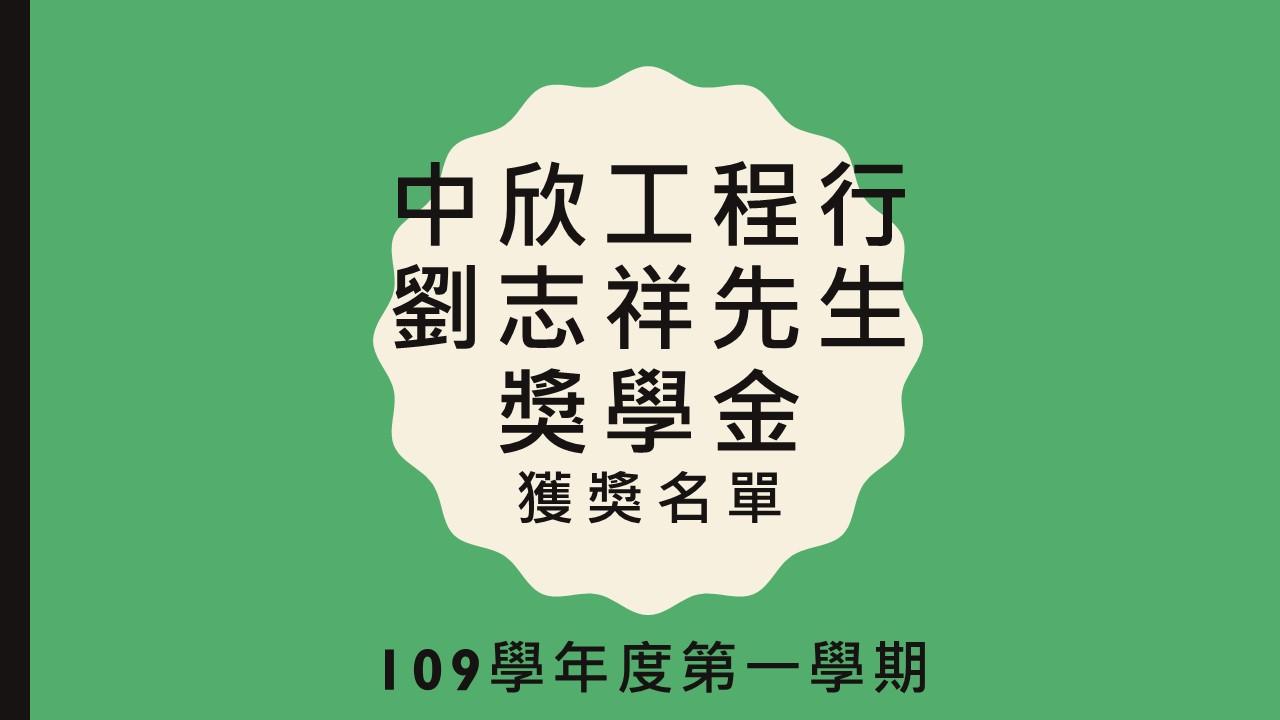 109學年度第一學期中欣工程行劉志祥先生獎學金獲獎名單