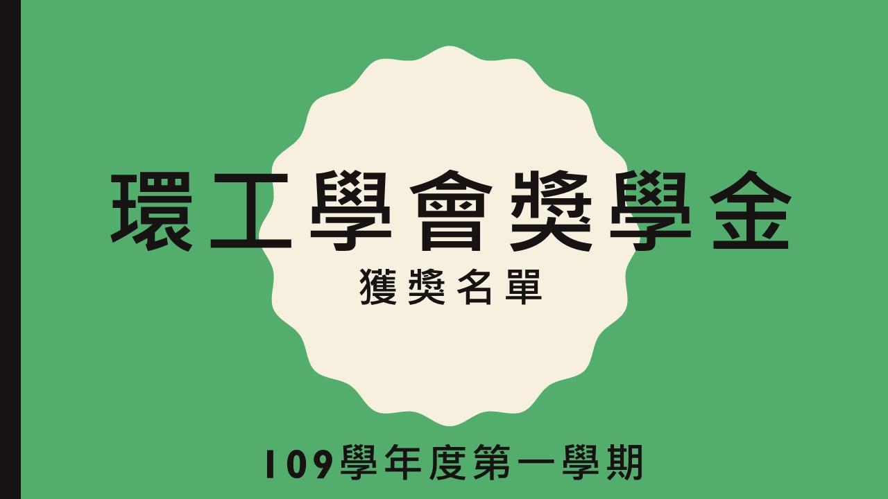 109學年度環境工程學會獎學金獲獎名單