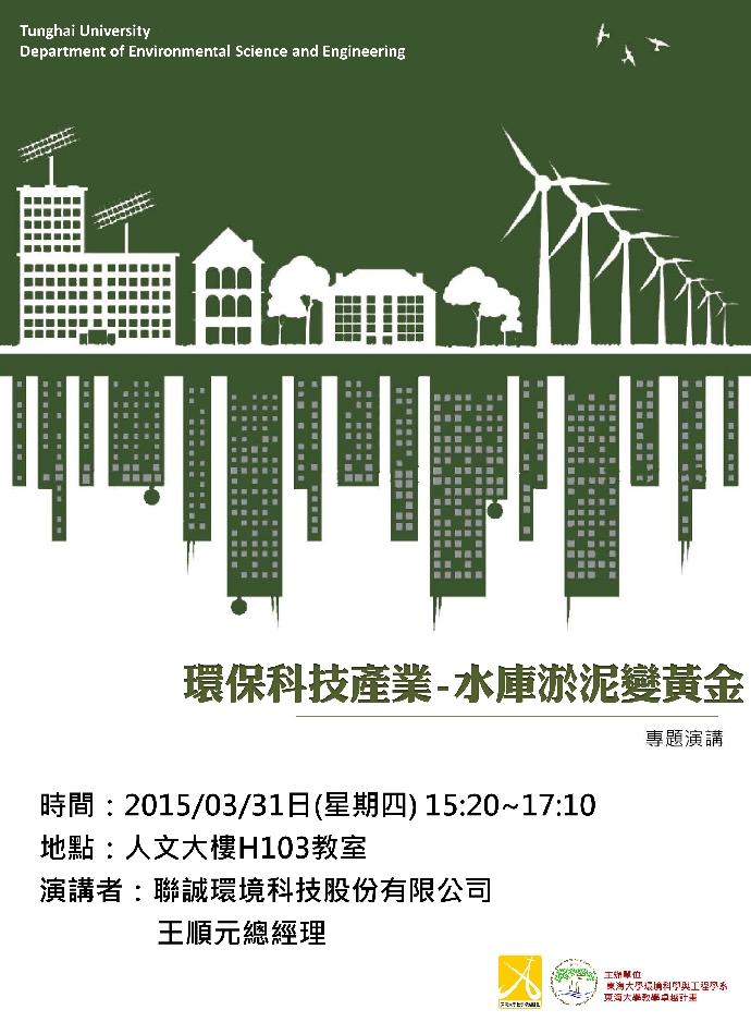 台灣產業的第四桶金-植物工廠