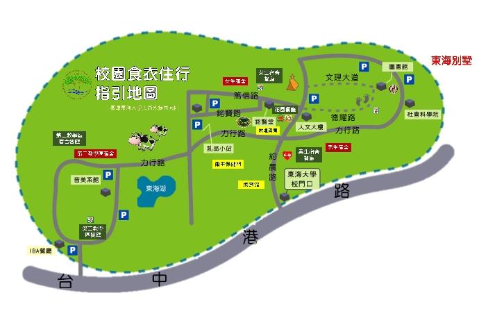 校園食衣住行指引地圖