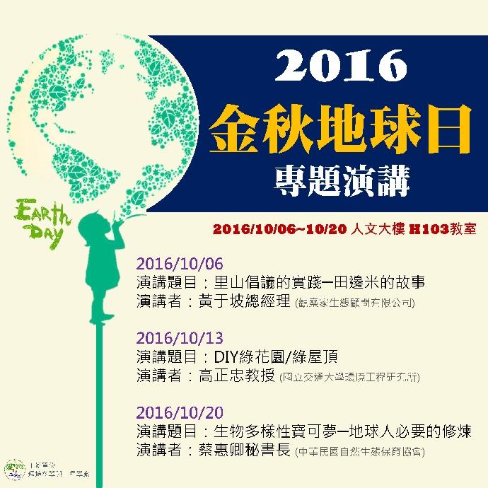2016金秋地球日專題演講