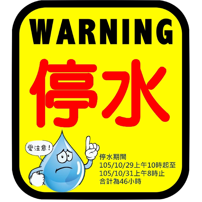 台灣自來水公司停水公告及相關配合事項