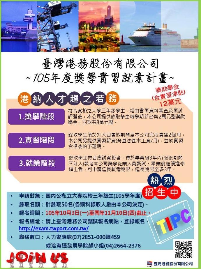 台灣港務股份有限公司105年度獎學實習就業計畫(至2016/11/10)