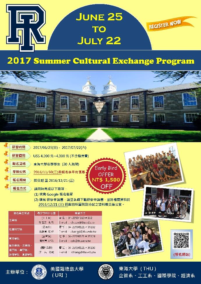2017 美國羅德島大學(URI)暑期研習營