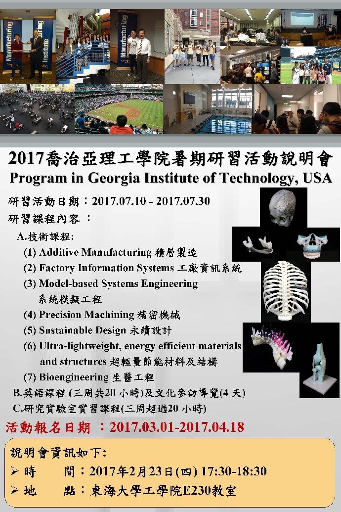 2017 喬治亞理工學院暑期海外研習活動說明會