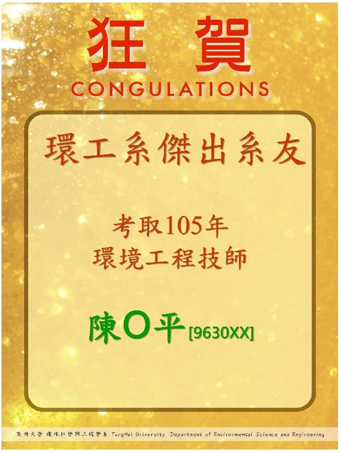 狂賀!!傑出系友榮登105年環工技師榜單