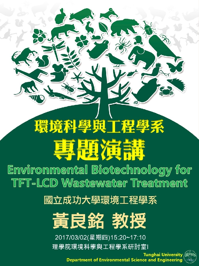 Environmental Biotechnology for TFT-LCD Wastewater Treatment