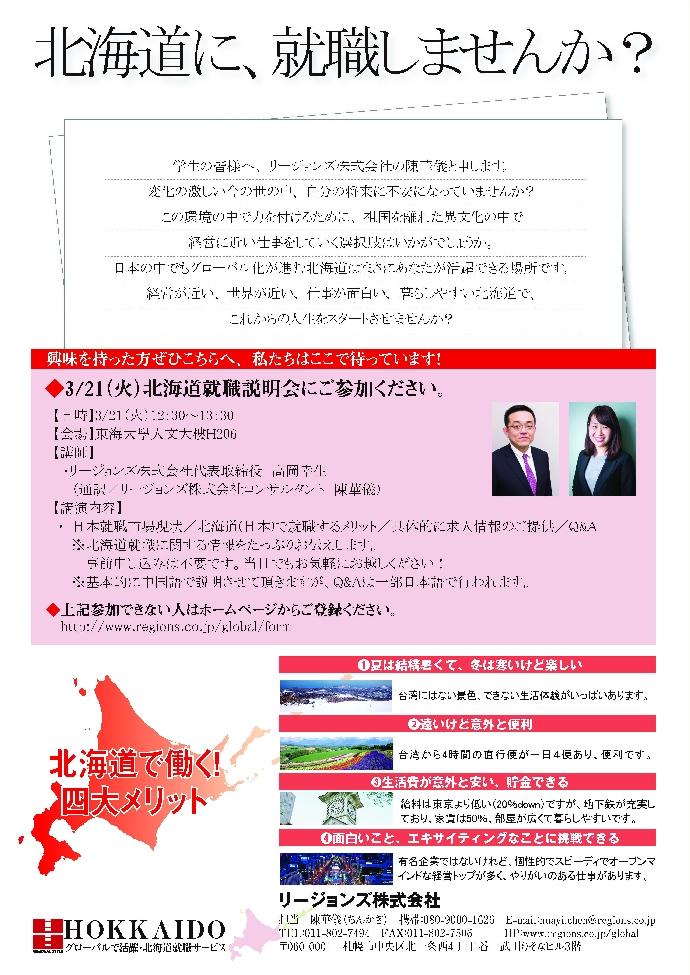 雇主說明會-在北海道(日本)就職不可不知的大小事及必備能力