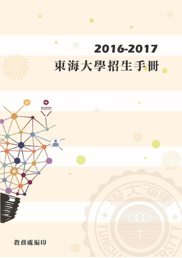東海大學招生手冊(107學年度)