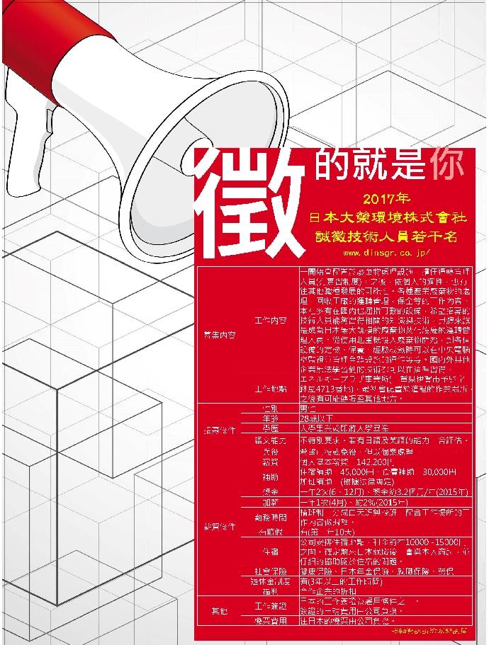 2017 日本大榮環境株式會社誠徵技術人員若干名