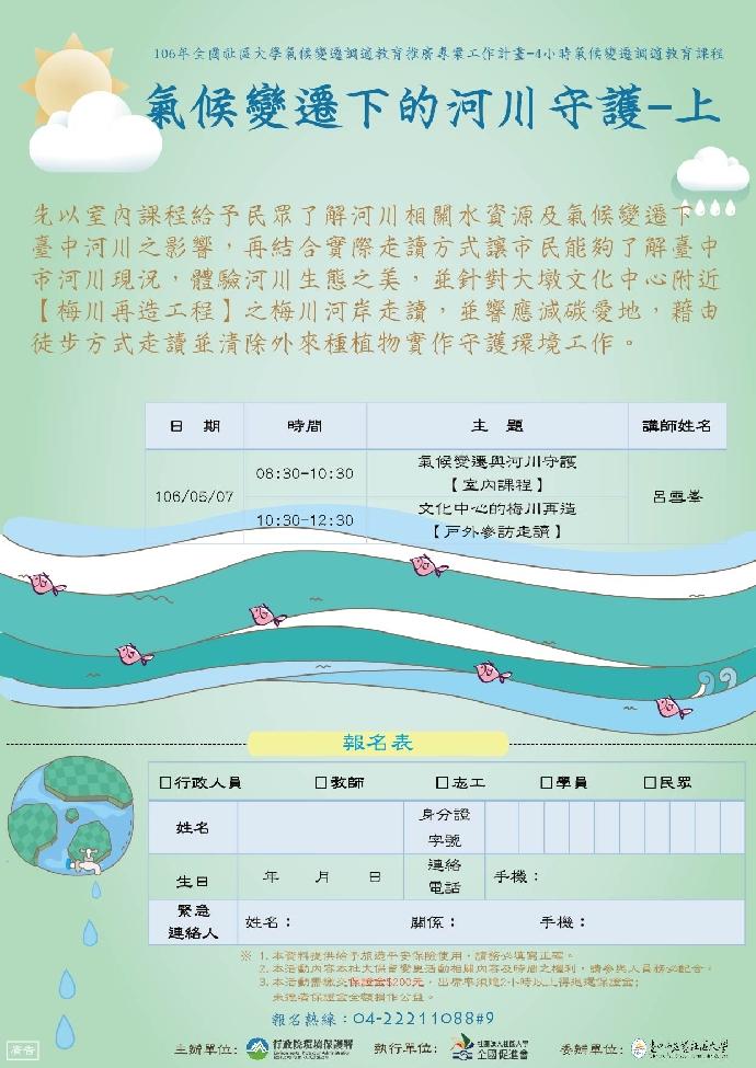 106年氣候變遷調適教育課程