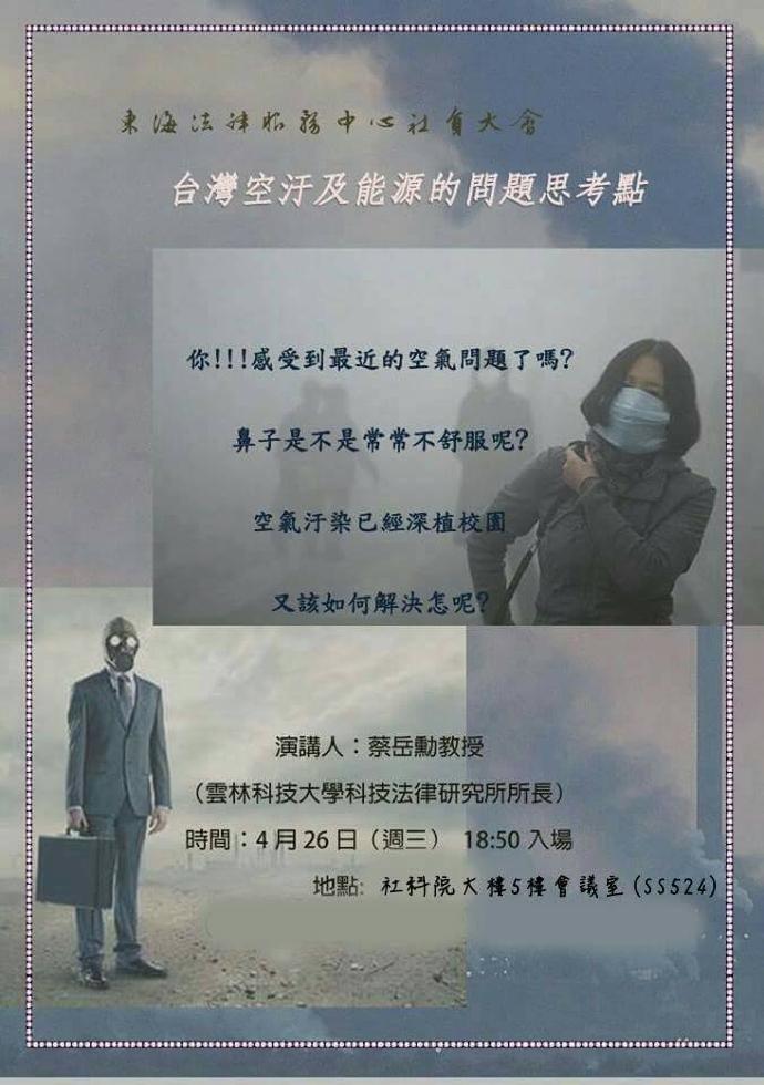 台灣空污及能源的問題思考點