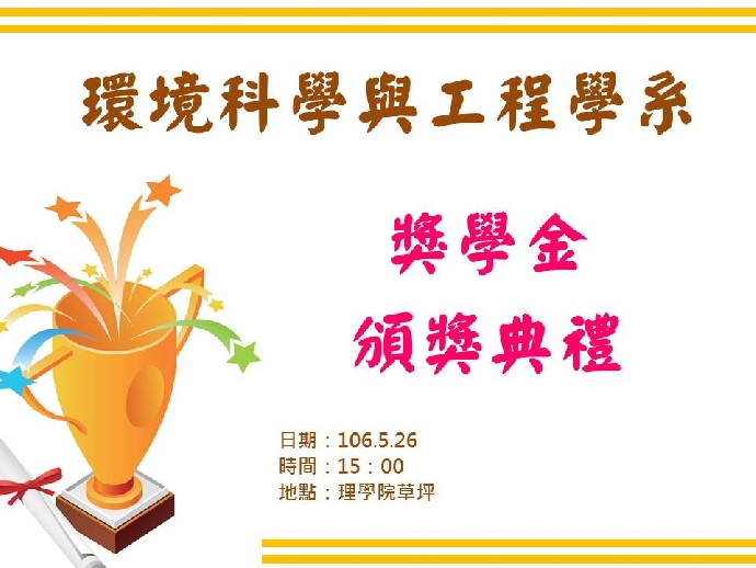 105學年度下學期環工系獎學金頒獎典禮