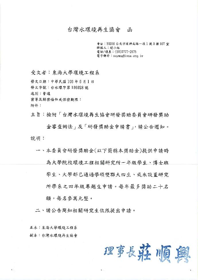 台灣水環境再生協會