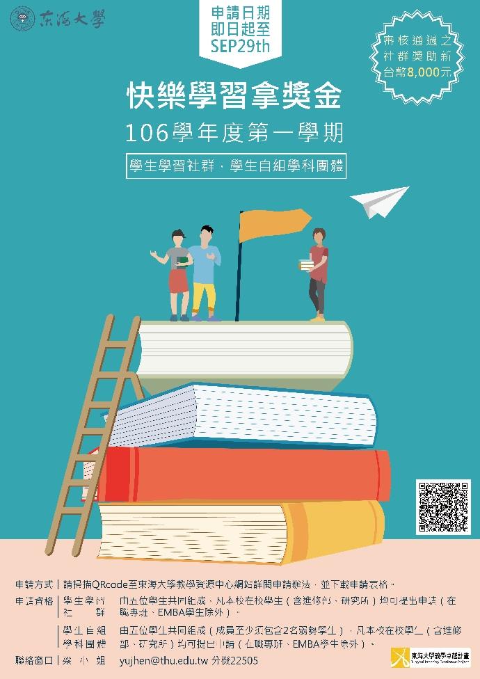 106-1學生學習社群與學生自組學科團體