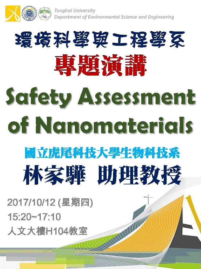 Safety Assessment of Nanomaterials
