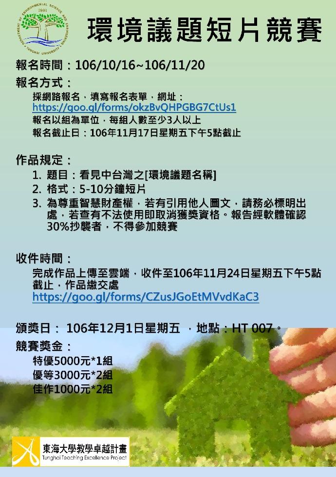 環境議題短片競賽(106.10.19修正)