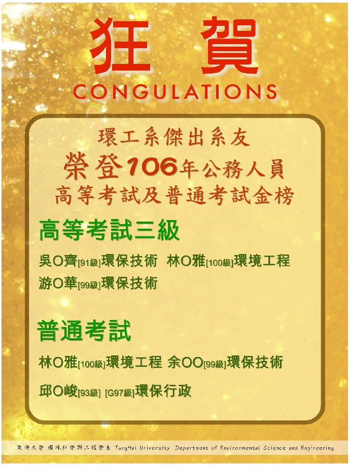 恭賀! 環工系傑出系友 榮登106年公務人員考試金榜