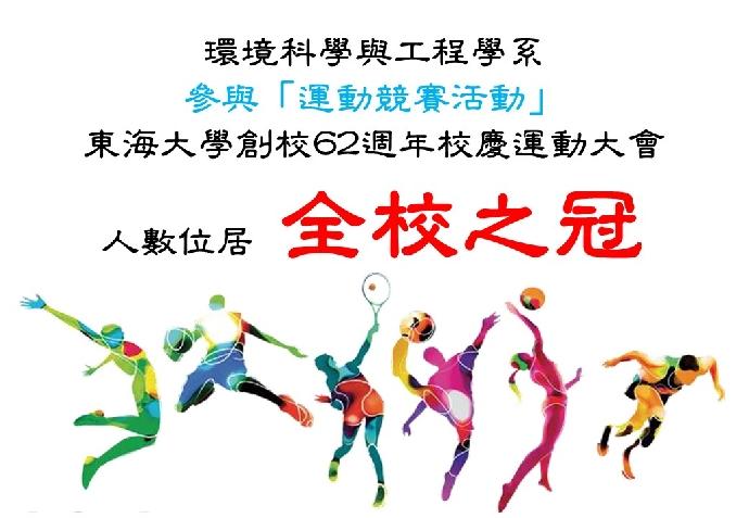 恭喜本系參與62年校慶運動大會人數位居全校之冠