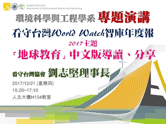 看守台灣World Watch智庫年度報:2017主題「地球教育」中文版導讀、分享