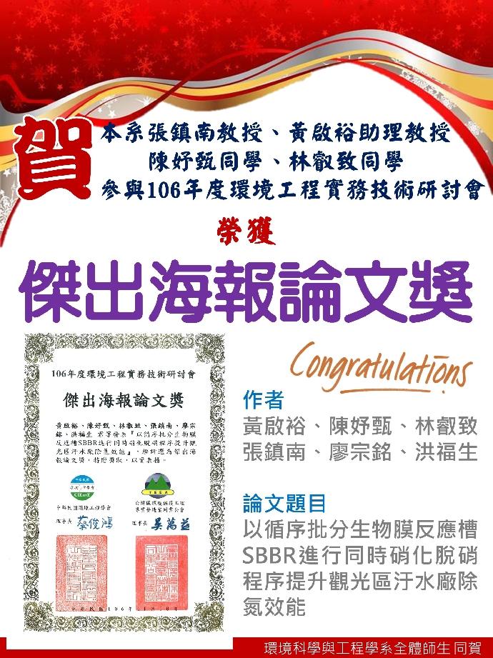 106年度環境工程實務技術研討會傑出海報論文獎