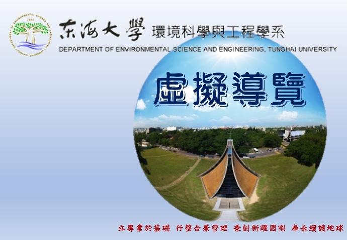 東海大學環境科學與工程學系虛擬導覽(Virtual Tour)