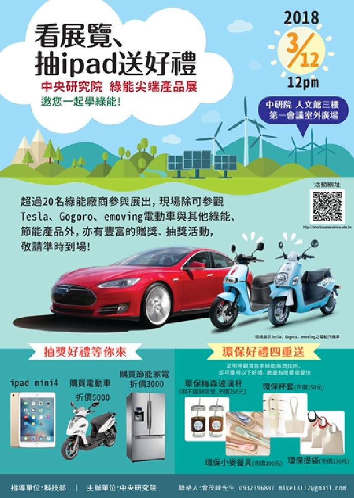 綠能尖端產品展