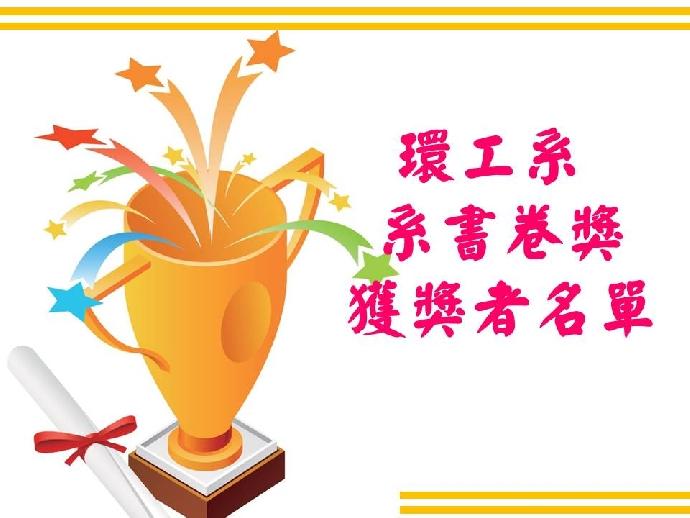 106上學期系書卷獎獲獎名單(0403更新)
