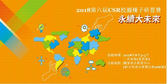 第六屆「CSR校園種子研習營」