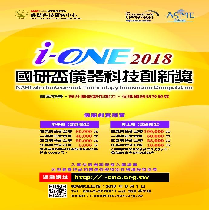 2018第十屆國研盃 I-ONE 儀器科技創新獎