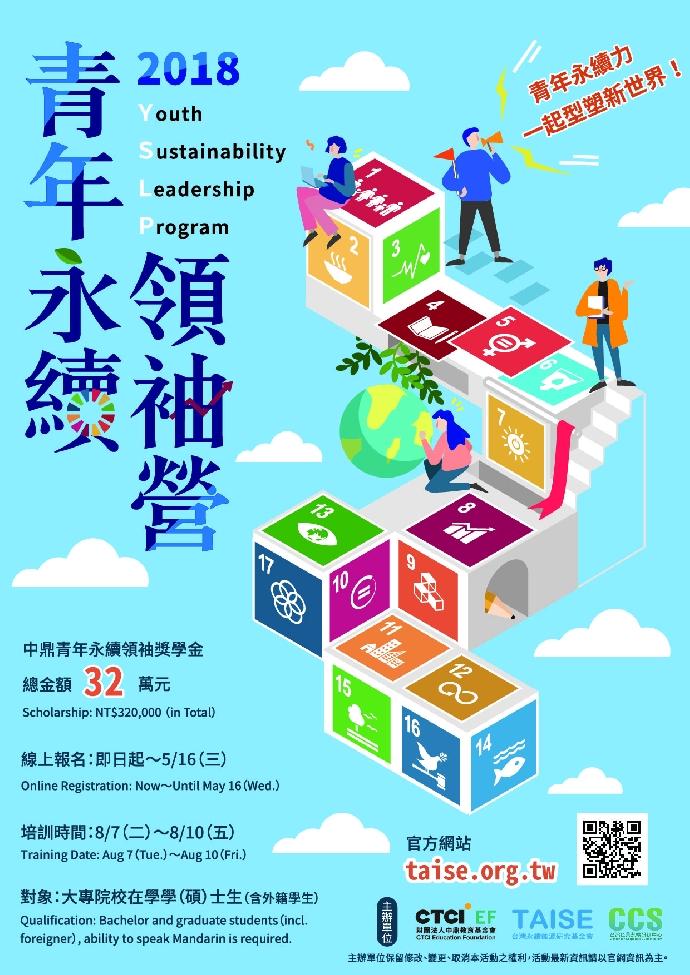 2018青年永續領袖營